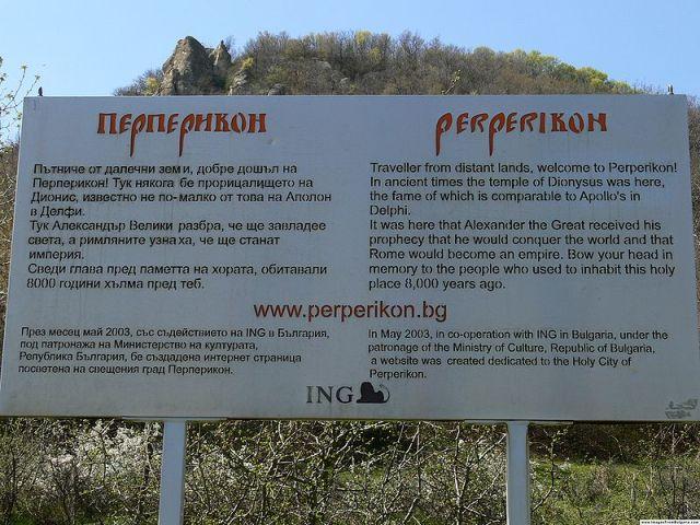 An information billboard at the ancient and medieval rock city of Perperikon. Photo by Nenko Lazarov, Wikipedia, licensed under Creative Commons Attribution 2.5.